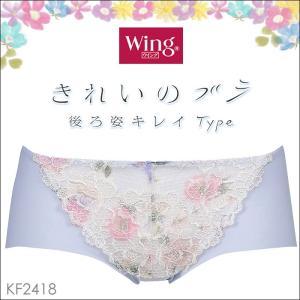 ウイング Wing ワコール 〜Kirei・きれいのブラ〜後ろ姿キレイタイプ ボーイレングスショーツ(M・Lサイズ) KF2418|i-may