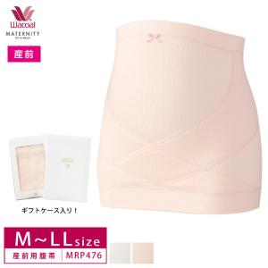 ワコール マタニティ 腹帯 妊婦帯 産前用 腹巻きタイプ ギフトケース入り MRP476 送料無料