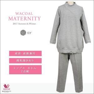 ワコール産前・産後兼用 マタニティ パジャマ 長袖 <授乳開き付き> MWW502 送料無料|i-may
