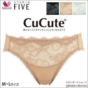 25%OFF!! ワコール QP1410  スタディオファイブ〜CuCute(キュキュート)〜スタンダードショーツ(M・Lサイズ)  i-may