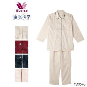 ※ゆうパケットで発送できない商品です。  【特徴】 コットン素材を使用したパジャマ上下セット。 滑ら...
