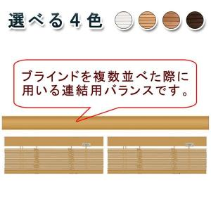 ブラインド 木製ブラインド 連結用バランス 幅〜100cm ウッドブラインド WONDERIFE|i-mixon