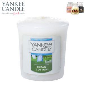 ヤンキーキャンドル YANKEE CANDLE 正規品 YCサンプラー クリーンコットン YK0010501 4901435938219|i-mixon