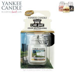 ヤンキーキャンドル YANKEE CANDLE 正規品 YCネオカージャー クリーンコットン YK3230501 4901|i-mixon