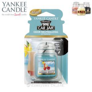 ヤンキーキャンドル YANKEE CANDLE 正規品 YCネオカージャー バハマ YK32305146 4901435868141|i-mixon