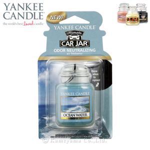 ヤンキーキャンドル YANKEE CANDLE 正規品 YCネオカージャー オーシャン YK3230520 4901435|i-mixon
