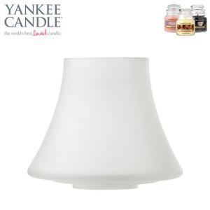 ヤンキーキャンドル YANKEE CANDLE 正規販売店 ガラスシェード ガラスシェードS フロストホワイト フロストホワイト (J2610000FW)|i-mixon