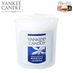ヤンキーキャンドル YANKEE CANDLE 正規販売店 キャンドル YCサンプラー ミッドナイトジャスミン (K0010569)|i-mixon