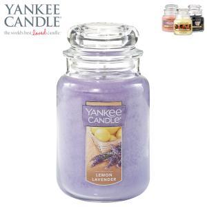 ヤンキーキャンドル アロマキャンドル 正規販売店 YANKEE CANDLE ジャーL アロマキャンドル YCジャーL レモンラベンダー K0060530|i-mixon
