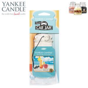 ヤンキーキャンドル フレグランス 正規販売店 YANKEE CANDLE 車用芳香剤 エアーフレッシュナー YCカージャー バハマブリーズ K30305146|i-mixon