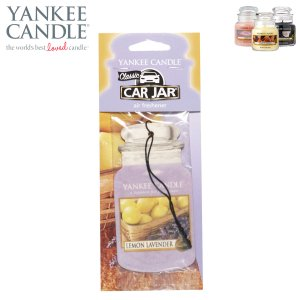 ヤンキーキャンドル フレグランス 正規販売店 YANKEE CANDLE 車用芳香剤 エアーフレッシュナー YCカージャー レモンラベンダー K3030530|i-mixon