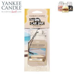 ヤンキーキャンドル フレグランス 正規販売店 YANKEE CANDLE 車用芳香剤 エアーフレッシュナー YCカージャー サン&サンド K3030535|i-mixon