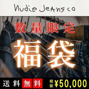福袋 2021 ヌーディージーンズ メンズ 正規販売店 税込55000円 13-15万円相当:アウタージャケット・デニム・シャツorニットorスウェットetc happybag2021|i-mixon