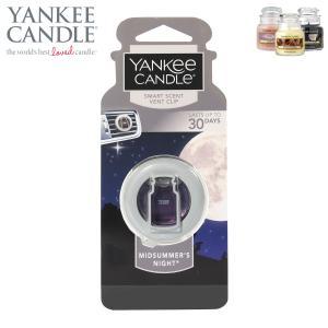 ヤンキーキャンドル フレグランス 正規販売店 YANKEE CANDLE 車用芳香剤 カーフレグランスクリップ ミッドサマーズナイト K3310511|i-mixon