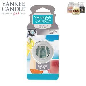 ヤンキーキャンドル フレグランス 正規販売店 YANKEE CANDLE 車用芳香剤 カーフレグランスクリップ バハマブリーズ K33105146|i-mixon
