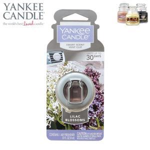 ヤンキーキャンドル フレグランス 正規販売店 YANKEE CANDLE 車用芳香剤 カーフレグランスクリップ ライラックブロッサム K3310519|i-mixon