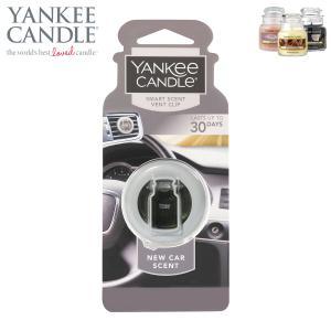 ヤンキーキャンドル フレグランス 正規販売店 YANKEE CANDLE 車用芳香剤 カーフレグランスクリップ ニューカーセント K33105322|i-mixon