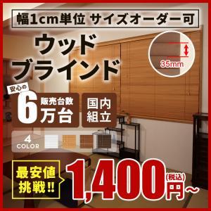 ブラインド ブラインドカーテン 木製ブラインド 木製 ウッド 横型 スラット35mm幅40cm高さ100cm I型バランス 調整無 ブラインド オーダー 遮光 1年保証|i-mixon