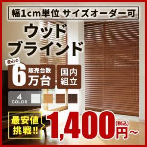 ブラインド 木製 ウッド 横型 イージー オーダーブラインド 遮光 幅34〜200cm 高さ31〜230cm (幅1cm単位)1年保証 かんたん取り付けの写真