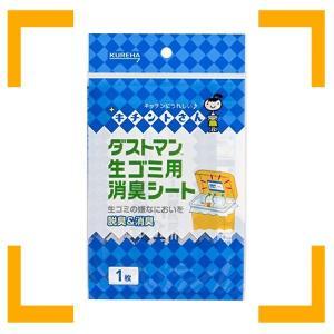 クレハ ダストマン 生ゴミ用消臭シート 単品の関連商品6