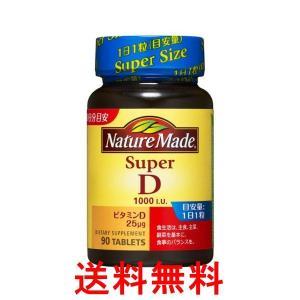 送料無料 大塚製薬 ネイチャーメイド スーパービタミンD(1000I.U.) 90粒 単品