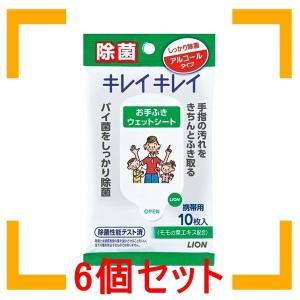 「キレイキレイ 除菌ウェットシート アルコールタイプ 10枚」は、手・指の汚れ・バイ菌をしっかり拭き...