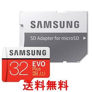 送料無料 Samsung microSDカード32GB EVOPlus Class10 UHS-I対...