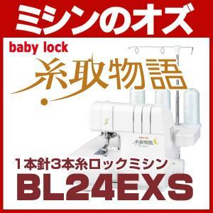 ミシン 本体 ベビーロック ロックミシン 糸取物語 BL24EXS|i-ozu