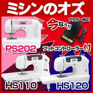 ミシン 本体 ブラザー コンピューターミシン PS202/HS110・120|i-ozu