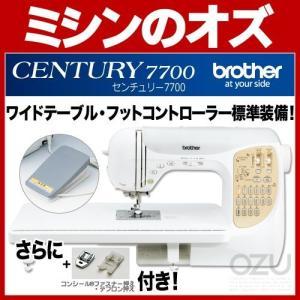 ミシン 本体 ブラザー コンピューターミシン CENTURY7700 LS700にプラスアルファ!|i-ozu