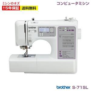 メーカー:ブラザー 型式:S71-SL(CPE0001) 納期:土日、祝日を除く3〜7日 使いこなし...