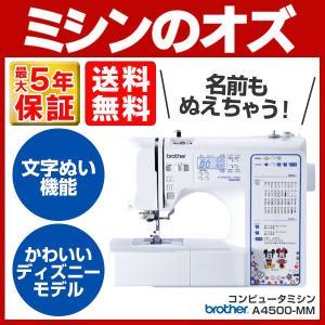 ミシン 本体 ブラザー コンピューターミシン A4500-MM|i-ozu