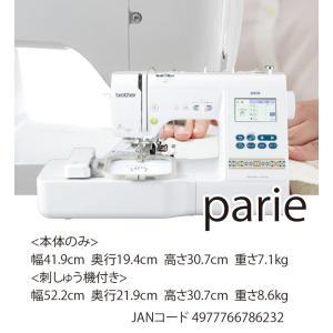ミシン 本体 パリエ Parie EMM1901 ブラザー 初心者 刺繍ミシン 刺しゅう 5年保証 あすつく i-ozu 17