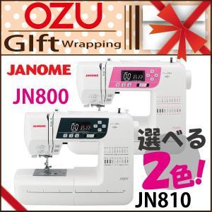 ギフトラッピング ミシン 本体 ジャノメ コンピュータミシン JN-800/JN-810
