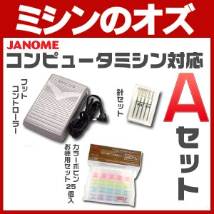 ミシン ジャノメ コンピューターミシン JP510/JP610N/JP710N対応 フットコントローラー他 Aセット