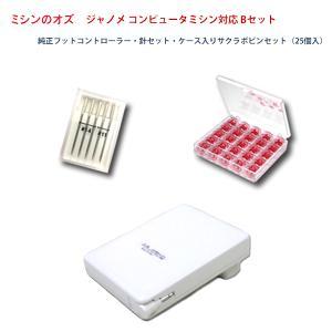 ミシン ジャノメ コンピューターミシン JP510/JP610N/JP710N対応 フットコントローラー他 Bセット
