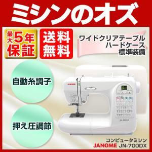 ミシン 本体 ジャノメ コンピューターミシン JN-700DX|i-ozu