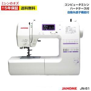 ミシン 本体 ジャノメ コンピュータミシン JN-31 特別セット