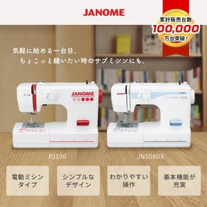 ミシン 本体 初心者 安い ジャノメ 電動ミシン JN508DX / PJ-100 JN-508DX / PJ100|i-ozu|08