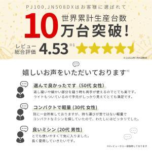 ミシン 本体 初心者 安い ジャノメ 電動ミシン JN508DX / PJ-100 JN-508DX / PJ100|i-ozu|09