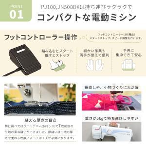 ミシン 本体 初心者 安い ジャノメ 電動ミシン JN508DX / PJ-100 JN-508DX / PJ100|i-ozu|02