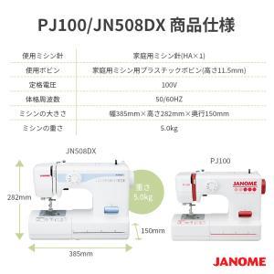 ミシン 本体 初心者 安い ジャノメ 電動ミシン JN508DX / PJ-100 JN-508DX / PJ100|i-ozu|06