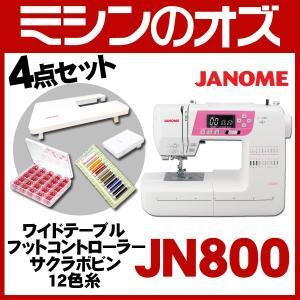 ミシン 本体 ジャノメ コンピュータミシン JN-800 特別セット