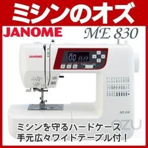 ミシン 本体 ジャノメ コンピューターミシン ME830|i-ozu