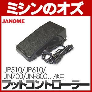ジャノメ JANOME ミシン用 フットコントローラー(JP-510 / JP-610N / JN-...
