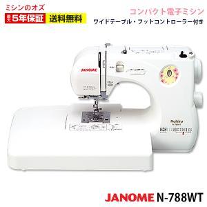 メーカー:ジャノメ 型式:Nuikiru N-788WT 納期:土日、祝日を除く3〜7日  ロックカ...