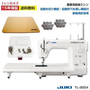 ミシン 本体 ジューキ JUKI ジューキ TL30DX SPUR30DX シュプール30DX TL-30DX 職業用ミシン