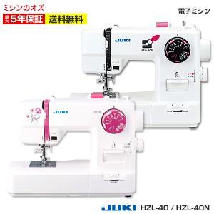 ミシン 本体 JUKI 電子ミシン HZL-40|i-ozu