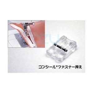 JUKI ジューキ HZL-G・HZL-F・HZL-VSシリーズ用 コンシール(R)ファスナー押え