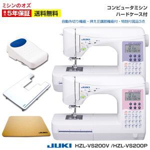 ミシン JUKI コンピューターミシン HZL-VS200P/VS200V|i-ozu